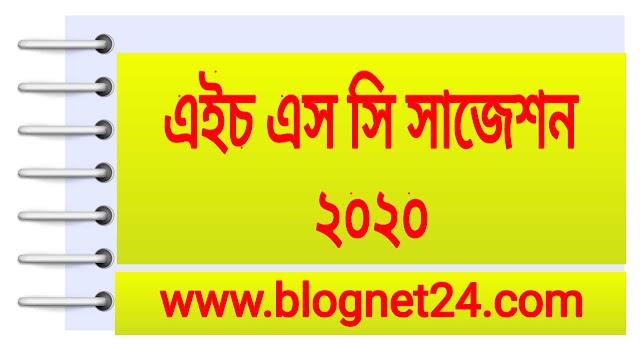 এইচ এস সি সাজেশন ২০২০ | Hsc Suggetion 2020