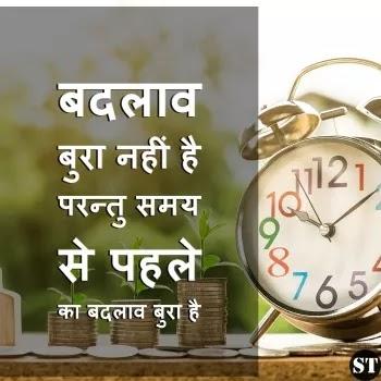 """inspirational status about life,""""बदलाव बुरा नहीं है परन्तु समय से पहले का बदलाव बुरा है"""""""
