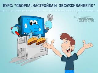 kurs-sborka-obsluzhivanie-kompjutera