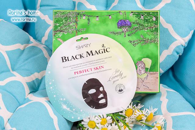 SHARY Маска для лица Black Magic Perfect skin против несовершенств двойного действия на тканевой основе с бамбуковым углем: отзывы с фото