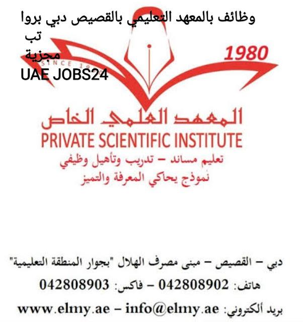 وظائف المعهد التعليمي بالقصيص بتخصصات عديدة برواتب تبدا ب6000درهم