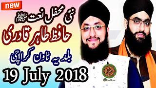 Hafiz Tahir Qadri   Latest Mehfil e Naat at Baldia Town on 19 July 2018 Karachi