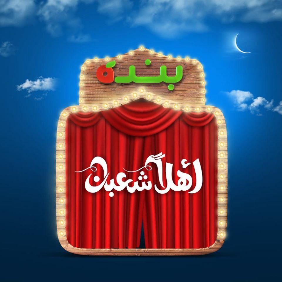 عروض بنده مصر من 27 مارس حتى 31 مارس 2020