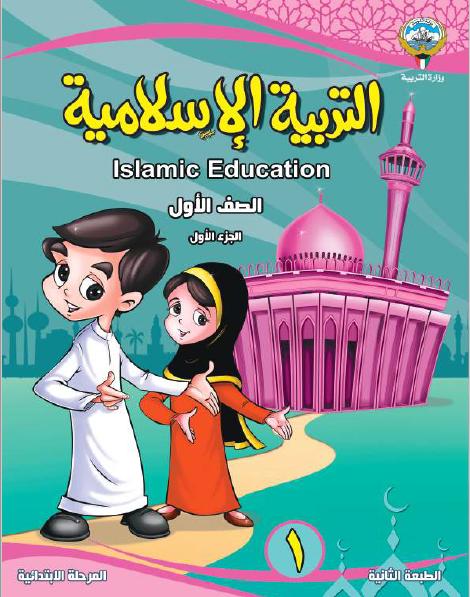 كتاب التربية الاسلامية islamic education  للصف الأول  الابتدائي الفصل الأول