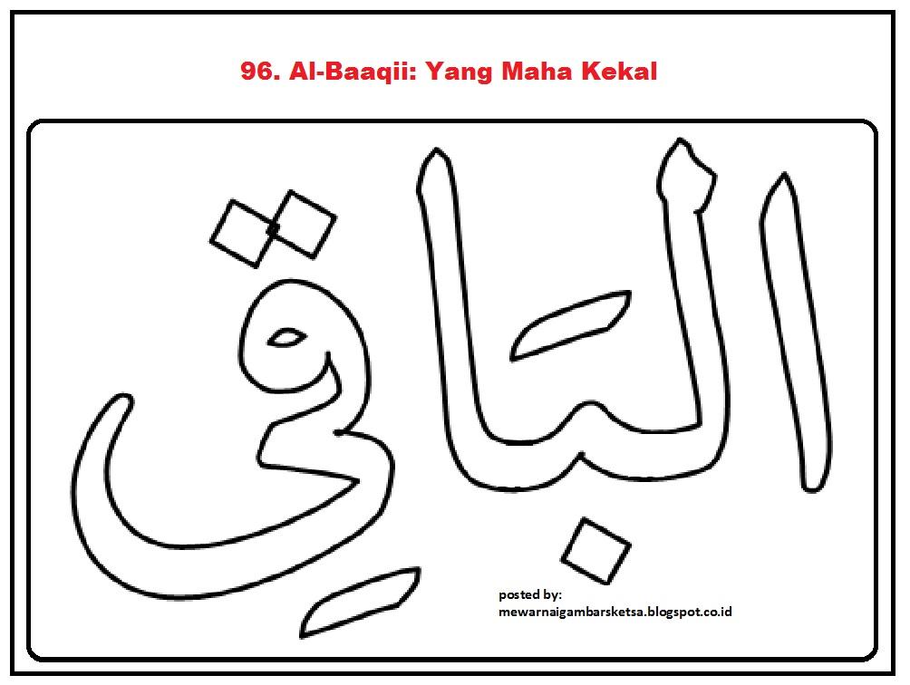 Gambar Kaligrafi Asmaul Husna Mudah Cikimm Com