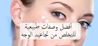 وصفات طبيعية للتخلص من تجاعيد الوجه
