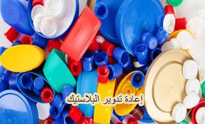 كيفية إعادة تدوير البلاستيك