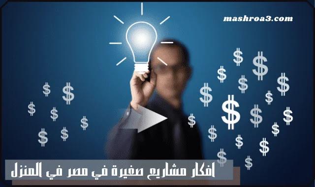 افكار مشاريع صغيرة في مصر في المنزل