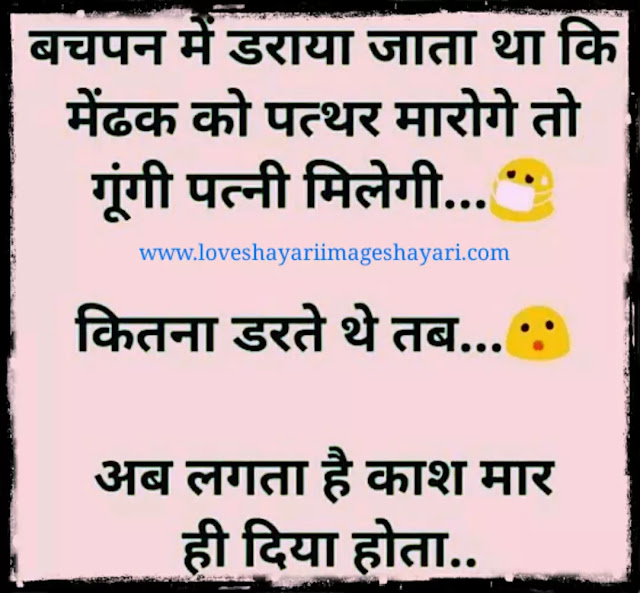 Funny Love status for hindi