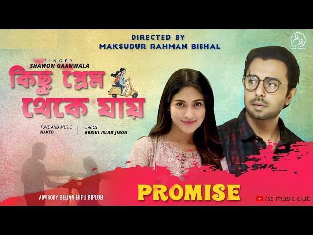Kichu prem theke jai Lyrics -   Apurba & Mehjabin | Promise Bengali Drama