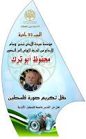 المصور الصحفي محفوظ أبو ترك/القدس