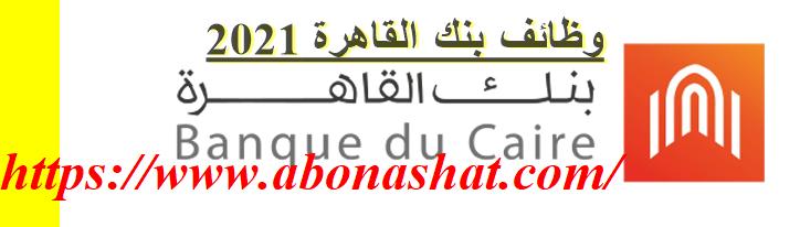 وظائف بنك القاهرة 2021 | اعلن البنك القاهرة عن احتياجة لوظيفة Wealth Relationship Manager (Retail Affluent Segment | وظائف حديثي التخرج والخبرة  Jobs of Banque du Caire 2021
