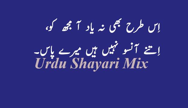 Aansu shayari | Urdu shayari sms | Aansu poetry