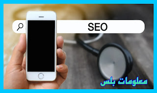 أساسيات تحسين محركات البحث ألتي تساعدك في ظهور موقعك علي محركات البحث