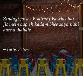 satranj ka khele life quotes hindi