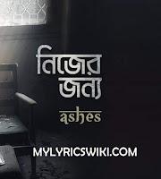 nijer-jonno-lyrics-ashes