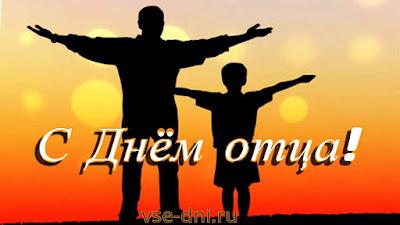 когда празднуют День российского папы