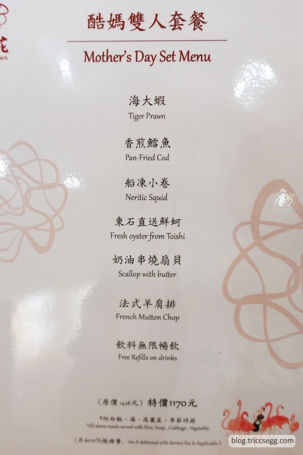 舞紅花鐵板燒菜單(2).jpg