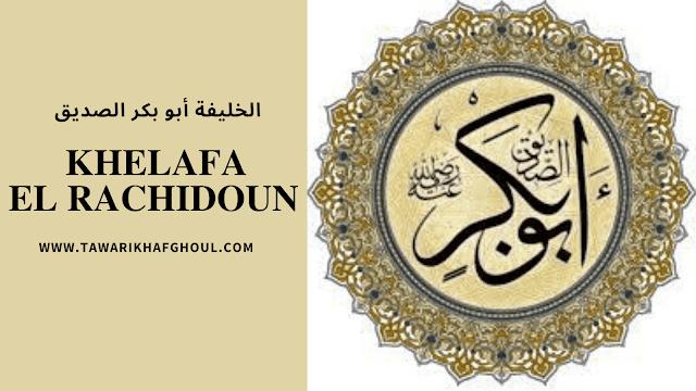 الخليفة ابو بكر يتسلم  أمور الأمة الإسلامية