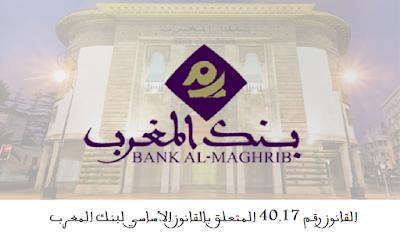 القانون رقم 40-17 المتعلق ببنك المغرب
