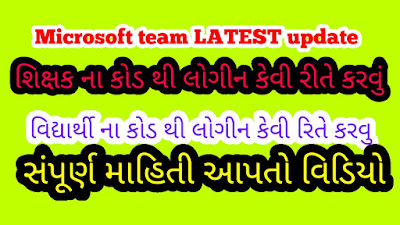 How To Login Using Teacher Code  In Microsoft Team App
