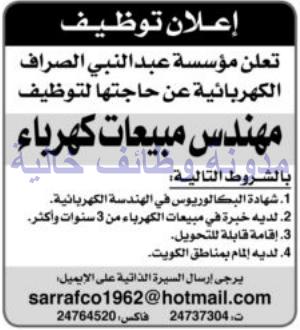 وظائف شاغرة فى الصحف الكويتية الاحد 17-09-2017 %25D8%25A7%25D9%2584%25D8%25B1%25D8%25A7%25D9%2589%2B4