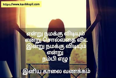 good morning kavithai download