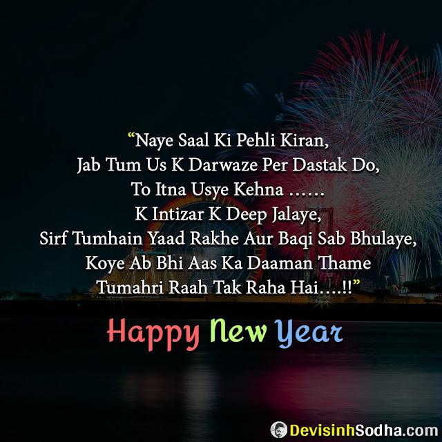 happy new year ke liye shayari