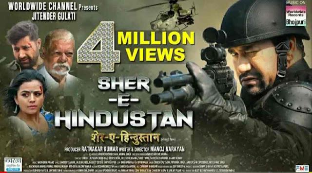 Sher E Hindustan Bhojpuri Movie Download 720p 480p