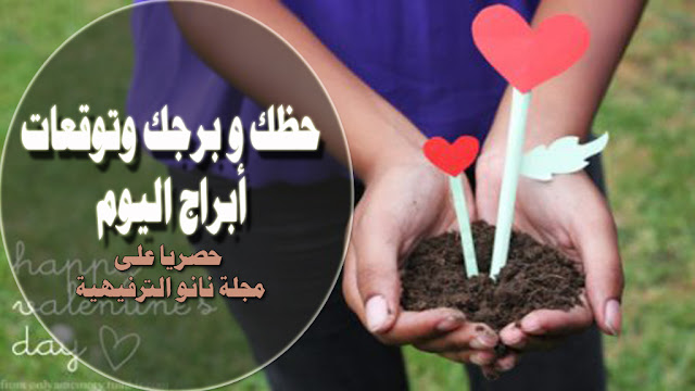 حظك اليوم من ليلى عبد اللطيف الخميس 2/4/2020 abraj | الأبراج 2 نيسان ابريل 2020 | ابراج اليوم ليلى عبد اللطيف اليوم الخميس 2-4-2020