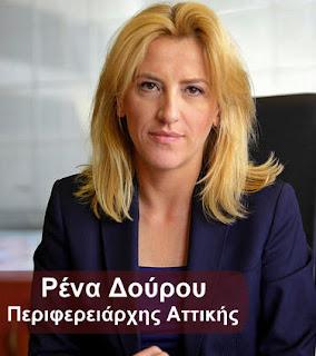 Δήλωση της Ρένας Δούρου μετά από τη σύσκεψη στο ΥΠΕΣ