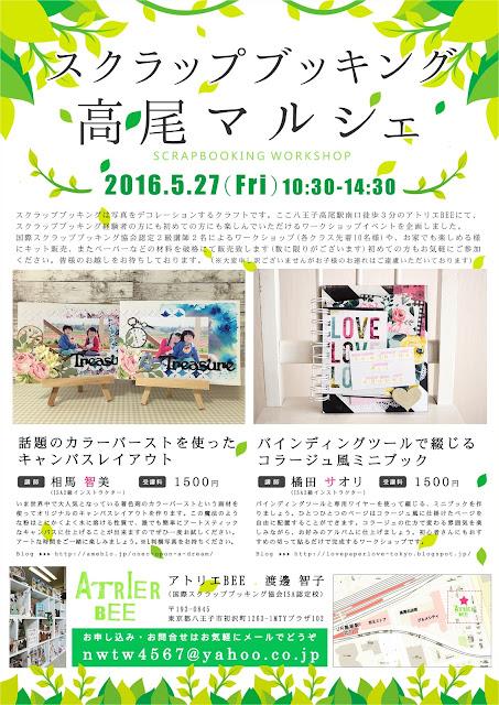 高尾駅3分!5/27、アトリエBEE 「高尾マルシェ」に出展します!