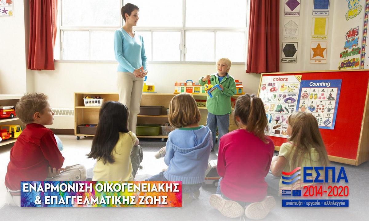 Πρόγραμμα «Εναρμόνιση Οικογενειακής & Επαγγελματικής Ζωής 2019-2020» της ΕΕΤΑΑ στους Δημοτικούς Παιδικούς Σταθμούς του Δήμου Λαρισαίων
