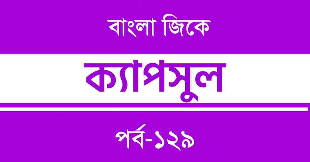 GK Capsule in Bengali Part-129