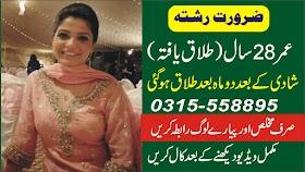 Rishtay Ki Zaroorat Hai | 28 Years Age Marriage Proposal