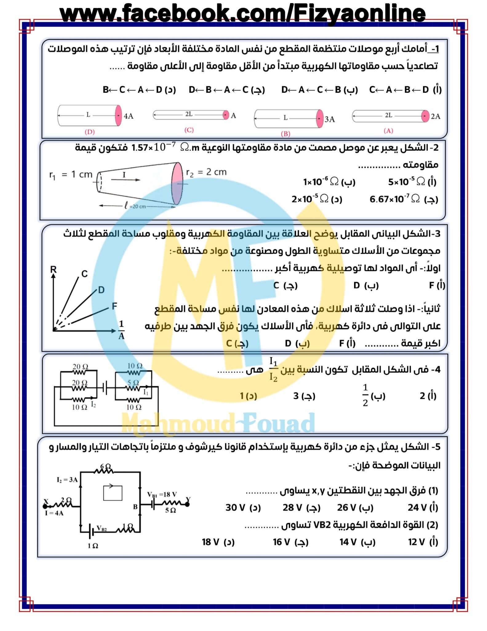 الجزء الاول مراجعة فيزياء للصف الثالث الثانوى ( مراجعة اليوم السابع)