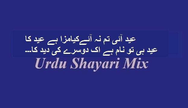 Eid aai tum na | Sad poetry | Sad shayari