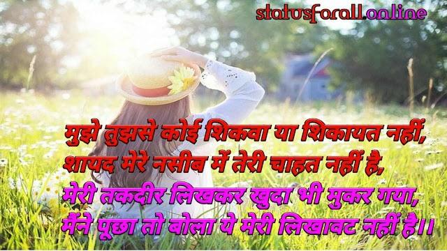 Sad Zindagi Status in Hindi | Sad Status in Hindi For Life - StatusForAll