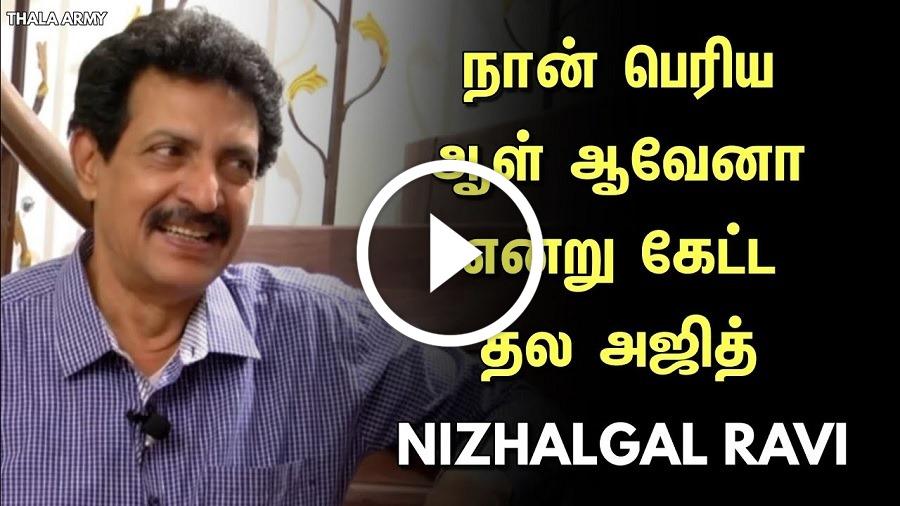 """"""" விஜய் Single take artsit, ஆனா அஜித், Dhanush.."""" – Nizhalgal Ravi.."""