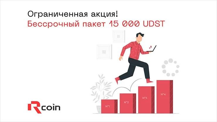 Акция от Rcoin