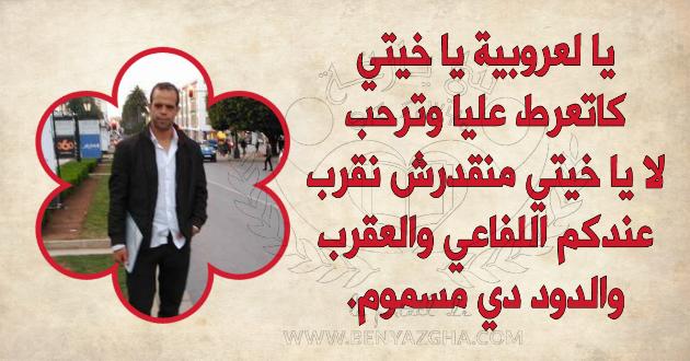 """قصيدة """"يا العروبية يا خيتي"""" - محمد ارطيلي"""