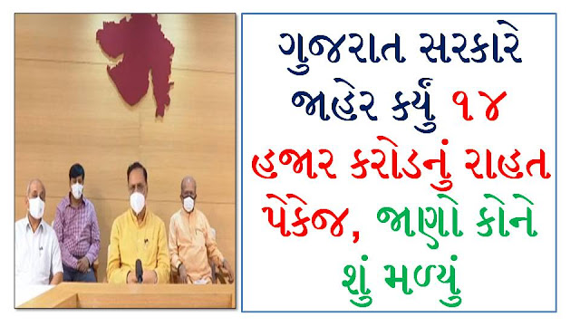 Gujarat Government Announced 14 Thousand Crore Rahat Package