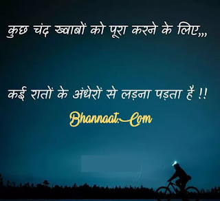 Wonderful Life Lesson Quotes with Pictures in Hindi 3