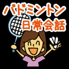 Badminton's message