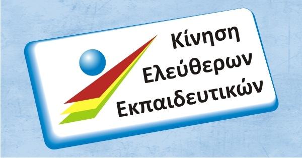 Ψηφοδέλτιο της Κίνησης Ελεύθερων Εκπαιδευτικών