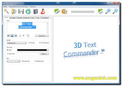 3D Text Commander 4.0.0 - Интерфейс программы