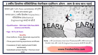 Learn And Earn Program For 10th 12th Pass Students
