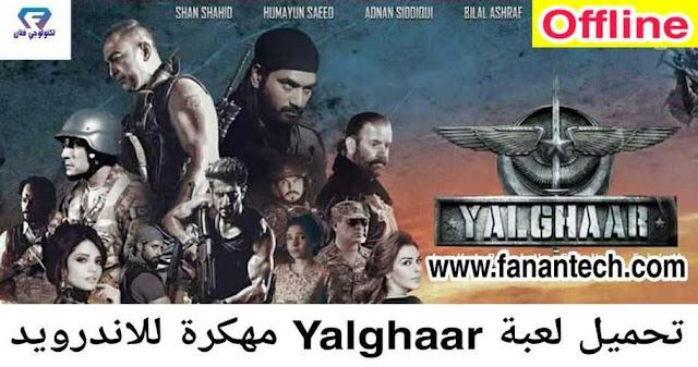 تحميل لعبة Yalghaar مهكرة للاندرويد اخر اصدار بدون انترنت