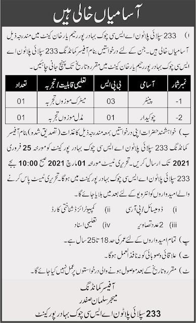 233 Supply Platoon ASC Rahim Yar Khan Jobs in Pakistan 11/02/2021 Latest