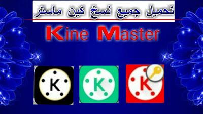 تحميل جميع نسخ كين ماستر المعدلة Kine Master Pro بدون علامات مائية 2020